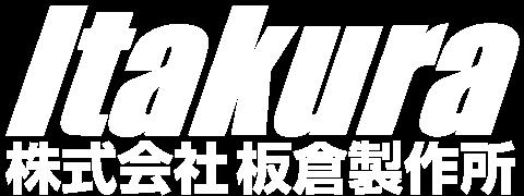 栃木県栃木市の株式会社板倉製作所